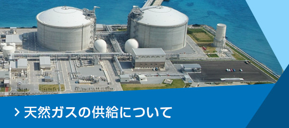 天然ガスの供給について
