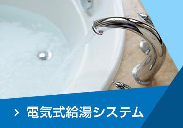 電気式給湯システム