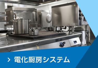 電化厨房システム