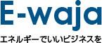 E-waja エネルギーでいいビジネスを