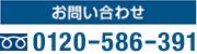 お問い合わせ 098-877-2341